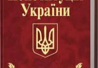 конституція_17
