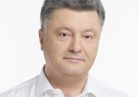 порошенко_3